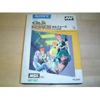 MSX - Gall Force: Defence of Chaos, Begagnad