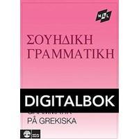 Mål Svensk grammatik på grekiska Digital u ljud (Övrigt format, 2012)