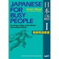 Japanese for Busy People I (Pocket, 2012)