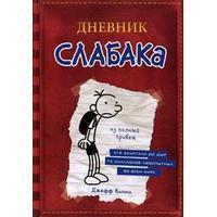 Dnevnik Slabaka (Diary of a Wimpy Kid), Hardback
