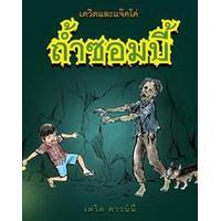 David and Jacko: The Zombie Tunnels (Thai Edition) (Häftad, 2012)