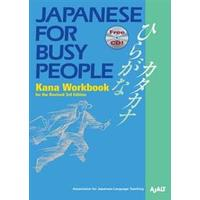 Japanese for Busy People (Pocket, 2012)
