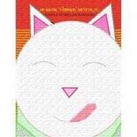 Bilingual Thai-English Edition: Maneki-Neko: Kei, the Lucky Cat of Harajuku (Häftad, 2017)