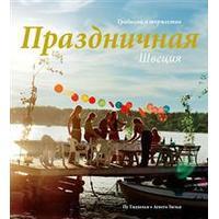 Celebrating the Swedish way: traditions and festivities (Häftad, 2004)