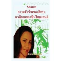 Evil Shades of Grey: (In Thai Language) (Häftad, 2014)