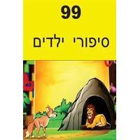 99 Children Stories (Hebrew) (Häftad, 2016)