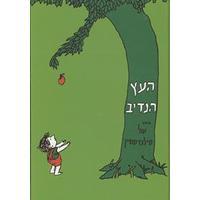 The Giving Tree (Inbunden, 2008)