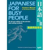 Japanese for Busy People II & III (Pocket, 2013)