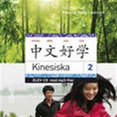 Kinesiska 2 Elev-cd (Övrigt format, 2013)