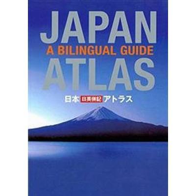 Japan Atlas (Pocket, 2012)