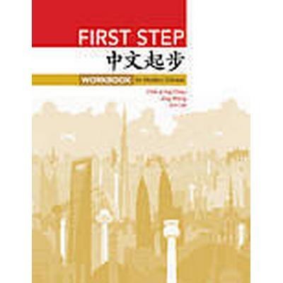 First Step (Häftad, 2014)