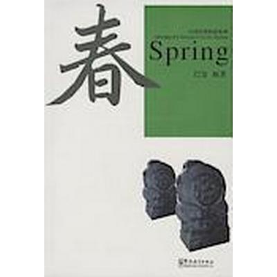 Spring (2nd Edition with Free MP3) (Häftad, 2008)