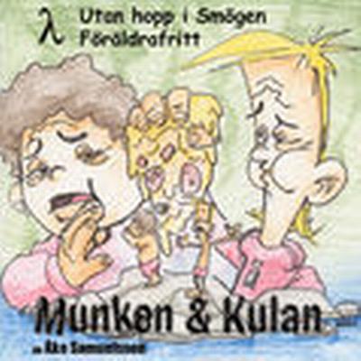 Munken & Kulan LAMBDA, Utan hopp i Smögen ; Föräldrafritt (Ljudbok CD, 2008)