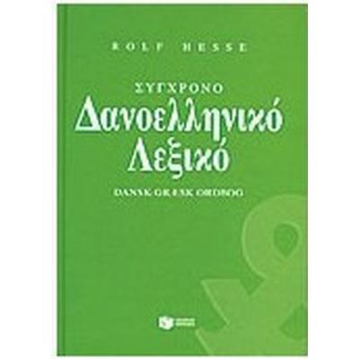 dansk til græsk