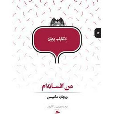Legend (persiska: Man afsaneh-am) (Häftad, 2017)