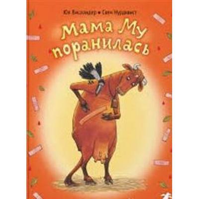 Mama Mu poranilas' (Inbunden, 2015)