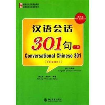 Conversational Chinese 301 (A) (Häftad, 2015)