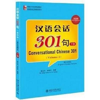 Conversational Chinese 301 (B) (Häftad, 2014)