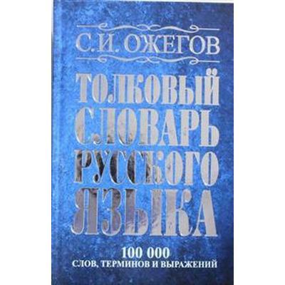 Tolkovyj slovar russkogo jazyka: okolo 100 000 slov, terminov i frazeologicheskikh vyrazhenij (Inbunden, 2016)