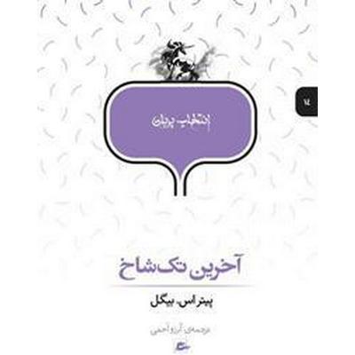 The Last Unicorn (persiska: Akharin takshakh) (Häftad, 2017)