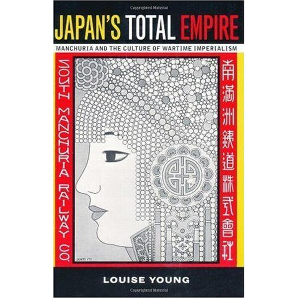 Japan's Total Empire: Manchuria and the Culture of Wartime Imperialism (Twentieth-century Japan: The Emergence of a World Power)