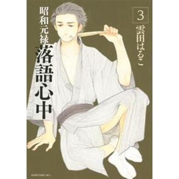 Descending Stories: Showa Genroku Rakugo Shinju 3 (Häftad, 2017)