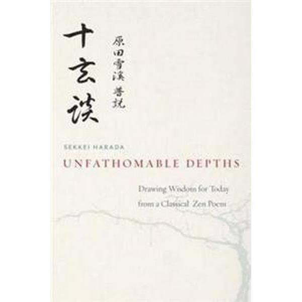Unfathomable Depths (Pocket, 2014)
