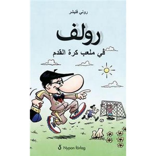 Rolf på fotboll (arabisk) (Inbunden, 2016)