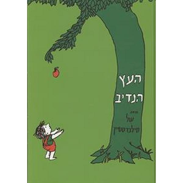 The Giving Tree (Inbunden, 2008)